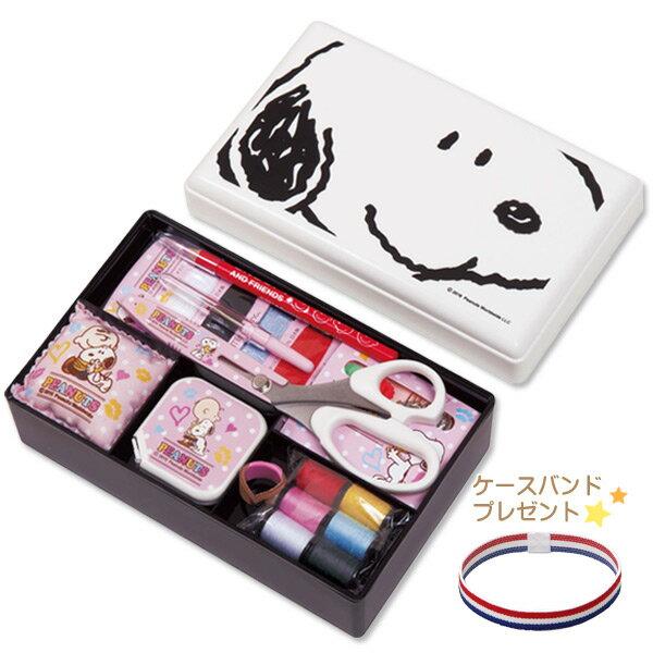 裁縫セット コンパクトタイプ スヌーピー フェイス 女の子 小学生/大人 ホワイト