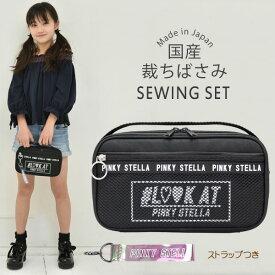 裁縫セット 小学生 大人 女の子 ソーイングセット 国産裁ちばさみ バッグ ピンキーステラ ブラック RSL