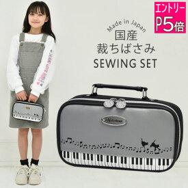 【エントリーでP5倍】裁縫セット 小学生 大人 女の子 ソーイングセット 国産裁ちばさみ バッグ メロディアス 猫