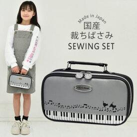 裁縫セット 小学生 大人 女の子 ソーイングセット 国産裁ちばさみ バッグ メロディアス 猫