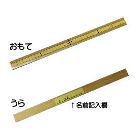 竹ものさし 20cm 両目盛り付き