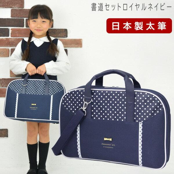 【ママ割 エントリーでP5倍】日本製 特製太筆 書道セット ロイヤルネイビー 女の子 小学生