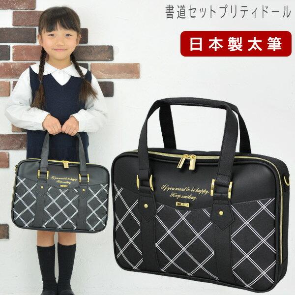 【ママ割 エントリーでP5倍】日本製 特製太筆 書道セット プリティドール 女の子 小学生