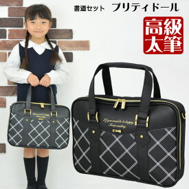 日本製 特製太筆 書道セット 女の子 小学生 習字セット プリティドール