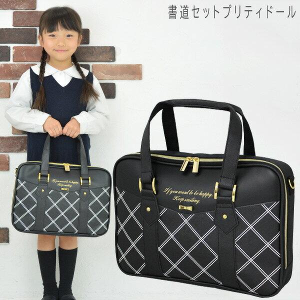 【予約】 書道セット プリティドール 女の子 小学校