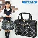 【P5倍エントリーで+4倍】書道バッグのみ プリティドール 女の子 小学生
