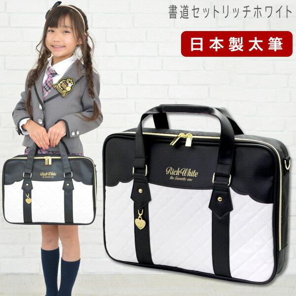 日本製 特製太筆 書道セット リッチホワイト 女の子 小学生