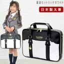 【P5倍エントリーで+4倍】日本製 特製太筆 書道セット リッチホワイト 女の子 小学生