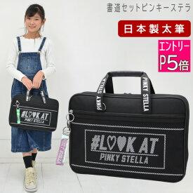 【エントリーでP5倍】日本製 特製太筆 書道セット 女の子 小学生 習字セット ピンキーステラ ブラック RSL