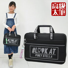 【予約】日本製 特製太筆 書道セット 女の子 小学生 習字セット ピンキーステラ ブラック