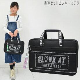 【予約】書道セット 女の子 小学生 習字セット ピンキーステラ ブラック