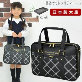 本石硯 書道セット 女の子 小学生 日本製 特製太筆 習字セット プリティドール