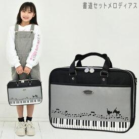 【クーポン配布中】書道セット 女の子 小学生 習字セット メロディアス