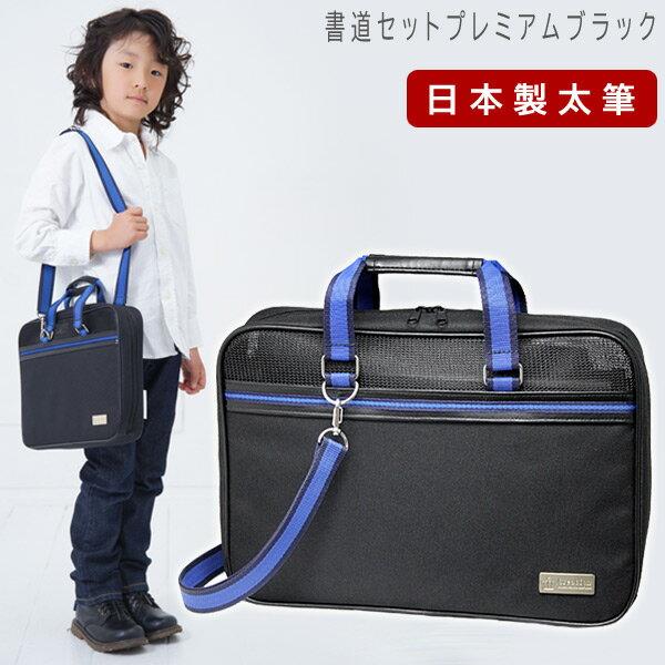 日本製 特製太筆 書道セット プレミアムブラック 男の子 小学生