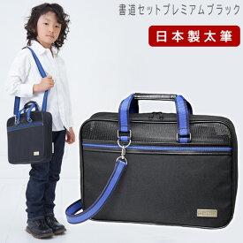 日本製 特製太筆 書道セット 男の子 小学生 習字セット プレミアムブラック