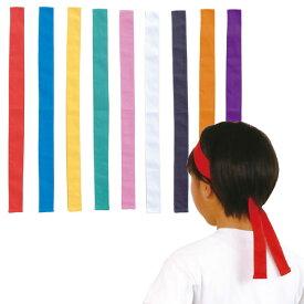 カラーはちまき 9色 小学生/低学年/高学年/子供/幼児/大人 赤/青/黄/緑/桃/白/黒/橙/紫