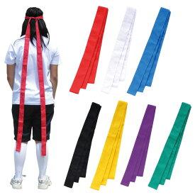ロングはちまき 7色 小学生/低学年/高学年/子供/幼児/大人 赤/白/青/黒/黄/紫/緑