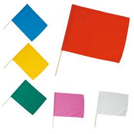 小旗 41×30cm 6色 小学生/低学年/高学年/子供/幼児/大人 赤/青/黄/緑/桃/白