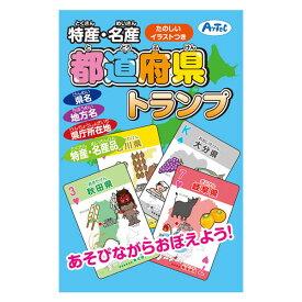特産・名産 都道府県トランプ 男の子 女の子 小学生 中学生 子供 大人