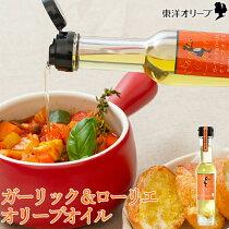 東洋オリーブ風味オリーブオイルシリーズ「ガーリック&ローリエ」83g