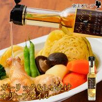 東洋オリーブ風味オリーブオイルシリーズ「ガーリック&しいたけ」83g