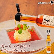 東洋オリーブ風味オリーブオイルシリーズ「ガーリック&チリ」83g