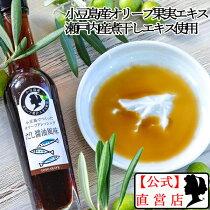 小豆島産でつくったオリーブドレッシングだし醤油風味