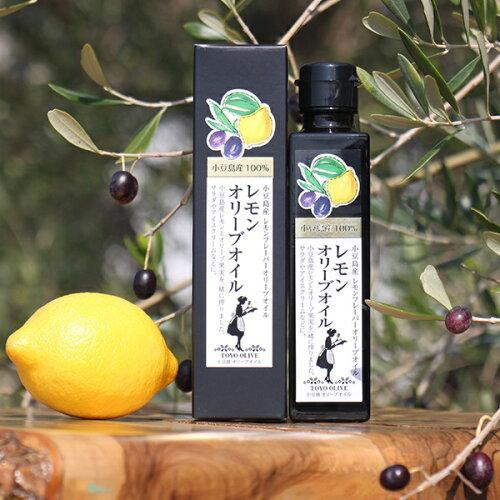 小豆島産レモンオリーブオイル136g