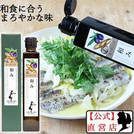 エキストラバージンオリーブオイル [和み] 182g オーガニック エキストラバージン オリーブオイル 食用 小豆島 東洋オリーブ