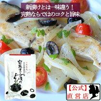東洋オリーブ小豆島産完熟オリーブ(種あり)80g