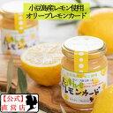 オリーブレモンカード90gオリーブ レモン カード 食用 東洋オリーブ