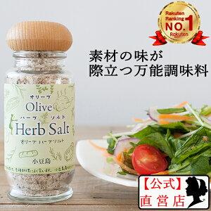 オリーブハーブソルト(マジョラム)東洋オリーブオリジナル 60gオリーブ 塩 ソルト 食用 ハーブ 万能 東洋オリーブ