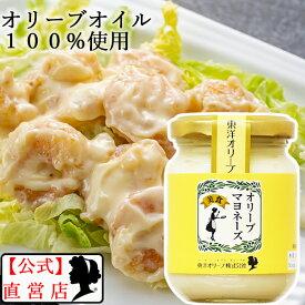 オリーブマヨネーズ 85g オリーブ マヨネーズ 健康 美食 小豆島 東洋オリーブ