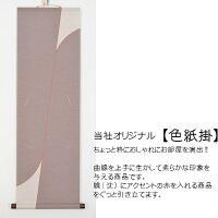 色紙掛【B】