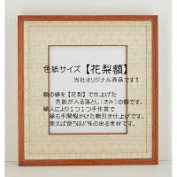 色紙サイズ【花梨額】