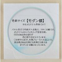 パネル色紙サイズ【モダン額】