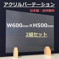飛沫防止アクリル新品2枚セット・再利用品3枚セット送料無料!!北海道・沖縄・離島は送料別途頂きます