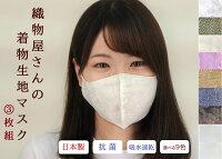 織物屋さんのくり返し使える【布製マスク】