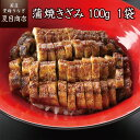 DEAL50% うなぎ蒲焼き きざみ 100-120g×1袋 送料無料の品物と同梱可 国産 専門店 母の日 父の日 誕生日 プレゼント …