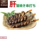 希少品 うなぎ 肝焼き 蒲焼 串打ち 約35g×3本入 送料無料の品物と同梱可 国産 愛知県産 三河産 専門店 39(サンキュー…