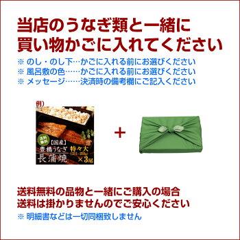 木目調高級ギフトボックス(B)【うなぎ類と同時にご購入ください。木目調化粧箱にお入れし、熨斗・包装を致します。風呂敷の色をお選び頂けます。メッセージカードをお付けする事も可能です】【ハロウィンお歳暮贈り物ギフト】