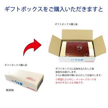 木目調高級ギフトボックス(A)【うなぎ類と同時にご購入ください。木目調化粧箱にお入れし、熨斗・包装を致します。メッセージカードをお付けする事も可能です】【誕生日プレゼント退職祝卒業祝贈り物ギフト】