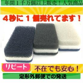 ダスキン 3色 スポンジ モノトーン 抗菌タイプ【真空梱包】【空気穴】【 スポンジ 】【 郵送 】【 送料込 】