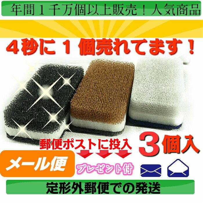 ダスキン3色スポンジ モノトーン抗菌タイプS 2個以上の注文でオマケ付き!!【ダスキン】【スポンジ】【郵送】【送料込】