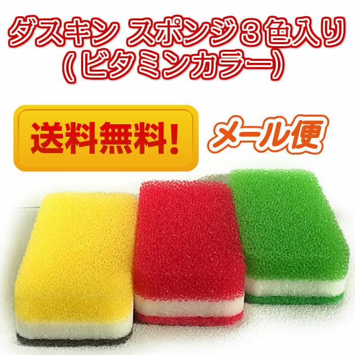 ダスキン3色スポンジビタミンカラー 抗菌タイプ 送料込み 2個以上注文でおまけ付き【ダスキン】【郵送】【ポイント】【オマケ】
