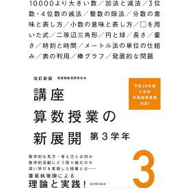 改訂新版 講座 算数授業の新展開 第3学年/新算数教育研究会編著