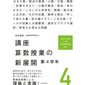 改訂新版 講座 算数授業の新展開 第4学年/新算数教育研究会編著