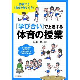 『学び合い』で上達する体育の授業/西川純編著