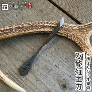 万能細工刀 両刃 土佐オリジナル白鋼 ペーパーナイフ 和式刃物 土佐打ち刃物 工作 細工刀