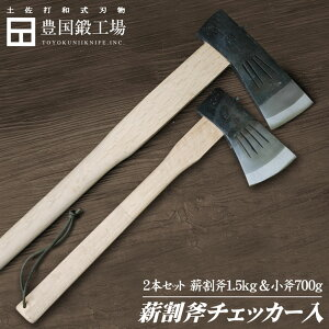 【2本セット送料無料】和斧 薪割り チェッカー加工 キャンプ トヨクニ 晶之作(薪割斧1.5kg&小斧700g)